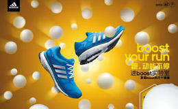 adidas boost 能量实验室 活动网站
