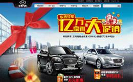 華泰汽車促銷活動專題