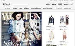 韩国LFmall-服装品牌购物网