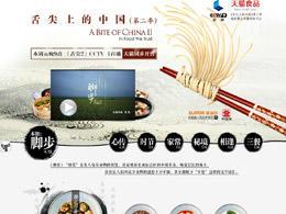 天貓食品 - 舌尖上的中國(第二季)專題頁面