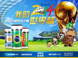 宅尚良品巴西世界杯活動專題
