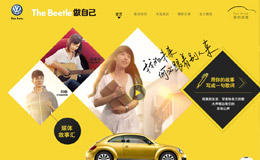 The Beetle 做自己