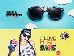 时尚眼镜个性海报banner设计