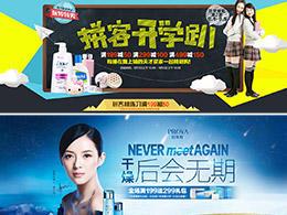 乐峰网化妆品专题头图banner设计