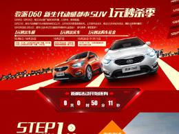 天津一汽官方旗舰店汽车店铺首页设计
