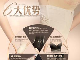 塑身内衣产品详情页设计