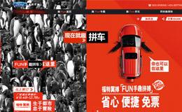 全新長安福特翼搏官網網站