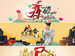初语旗舰店新春banner设计