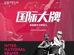 京东618国际大牌活动专题