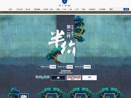 ving中国风女装店铺首页设计
