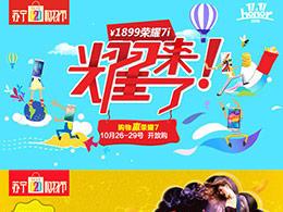 苏宁易购双11促销banner设计