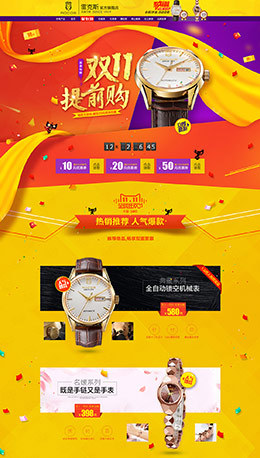rocos手表双11专题设计