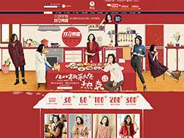 森宿女装双11店铺首页设计