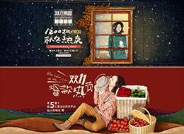 森宿女裝服飾banner設計