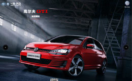 全新高爾夫GTI汽車網站