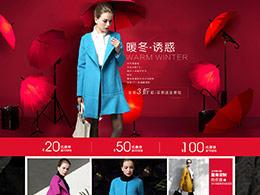 基易服飾店鋪首頁設計