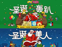 京东圣诞节头图banner设计