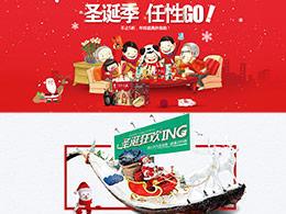 2016圣诞节banner设计