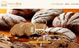 愛媛的大麥(黑麥面包)