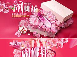 韩束化妆品38女人节banner设计