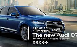 奧迪Q7 2016最新款韓國官方網站