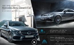 奔馳汽車車型網站