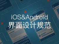 iOS和Android的app界面設計規范