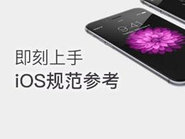UI設計師必收,可即刻上手的iOS規范參考