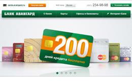 俄羅斯銀行AVANGARD網站