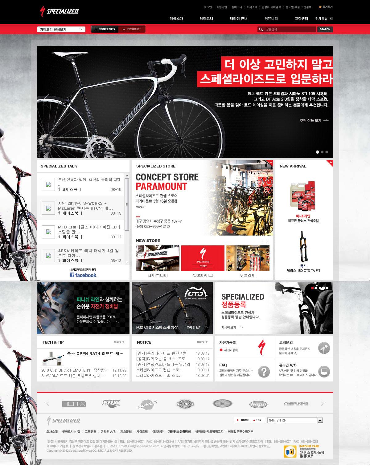 SPECIALIZED自行车网站