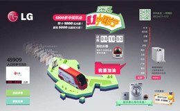 LG 五一欢乐中国行活动专题网页