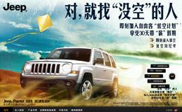 2013款Jeep自由客放空计划活动网站