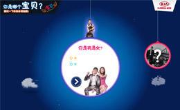 东风悦达·起亚: K5 你是哪个宝贝豆瓣活动小站