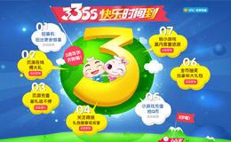 3366小游戏3周年庆典活动专题页面