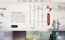 腾讯微博 – 七夕古意说爱 活动网站