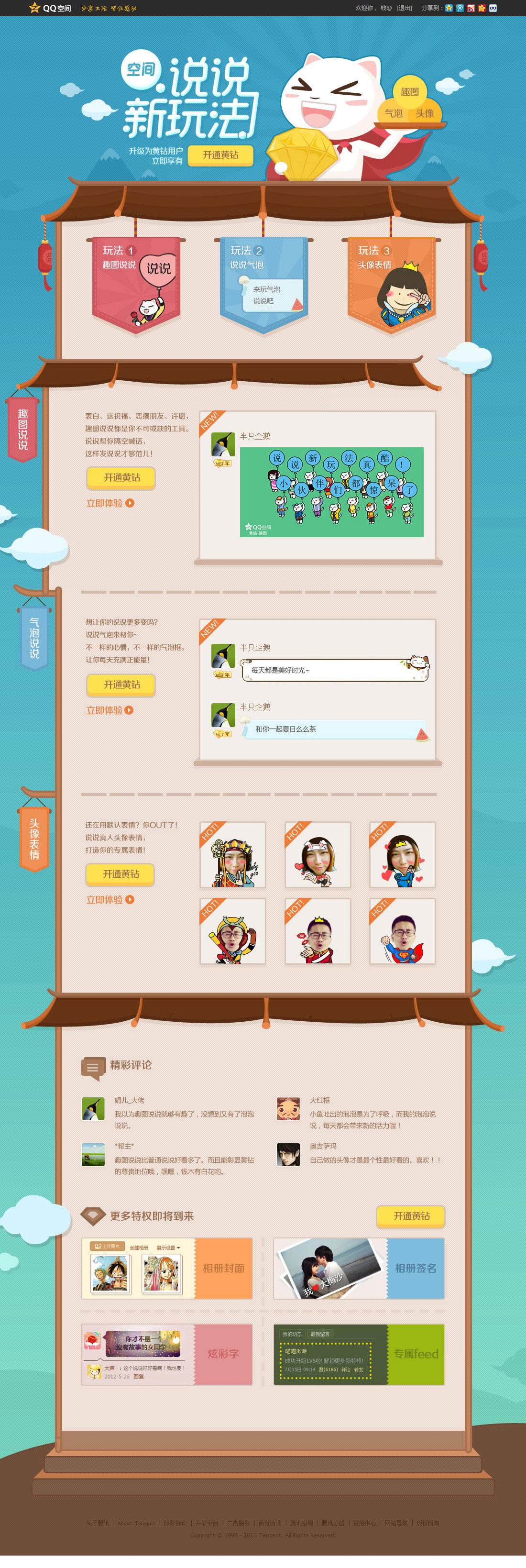 QQ空間說說新玩法專題頁面設計