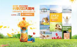 """美汁源""""分享200天阳光""""活动网站"""