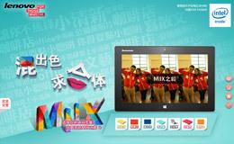 Lenovo联想扬天Miix – 混出色, 求合体活动网站