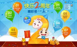 3366小游戏快乐2周年活动专题