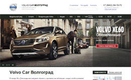 沃爾沃汽車經銷商網站