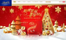 "Lindt瑞士蓮: ""融情圣誕 奢享好禮""圣誕活動"