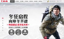 乔丹体育: 冬征启程 向寒冬开战 活动网站