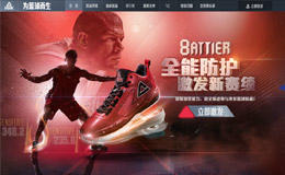 """匹克篮球""""全能防护·激发新赛绩""""活动网站"""