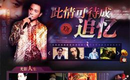 张国荣十年祭专题页面设计