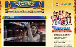Pepsi百事: 把樂帶回家2014活動網站