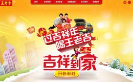王老吉: 吉祥到家 活動網站