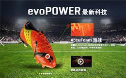 PUMA: evoPOWER 活動網站&宣傳片