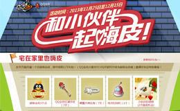 QQ会员邀你体验QQ飞车专属道具