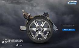 米其林 – 极致驾驶体验 活动网站