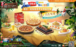 必胜客21款新菜单活动网站